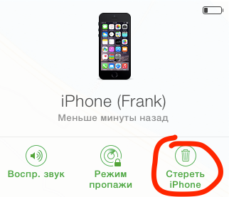 iphone_erase