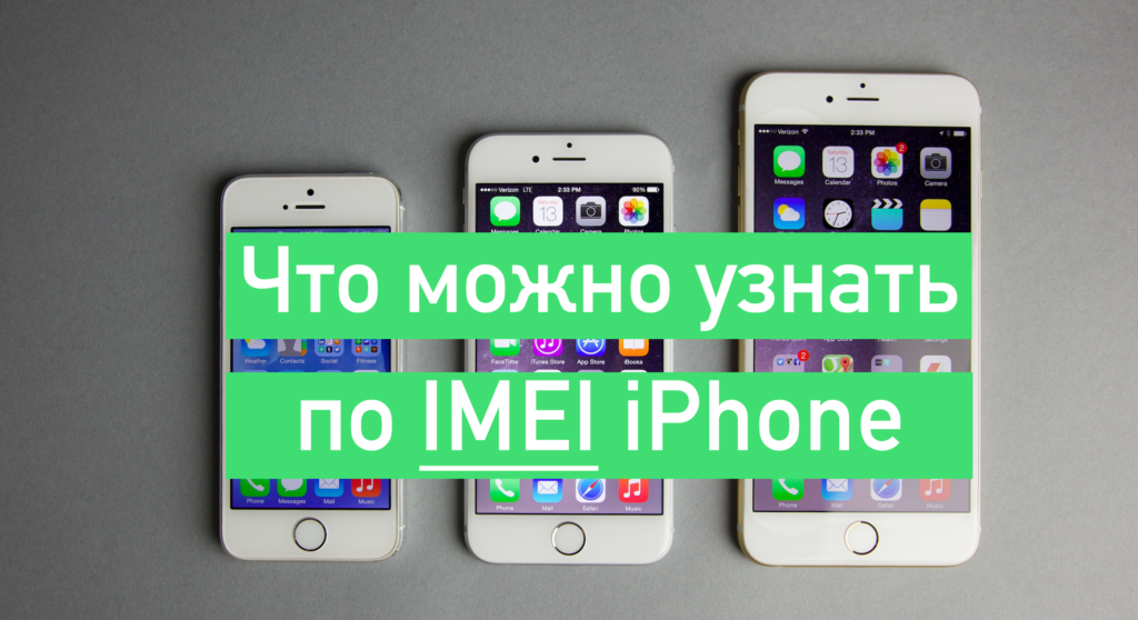 how to change imei on iphone