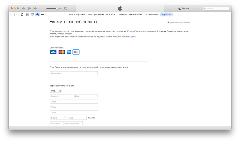 How-to-create-Apple-ID-2