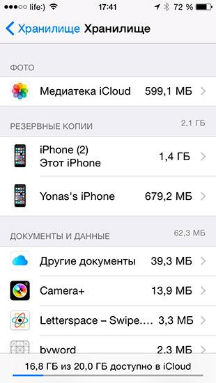 How-to-setup-iCloud-on-iPhone-8