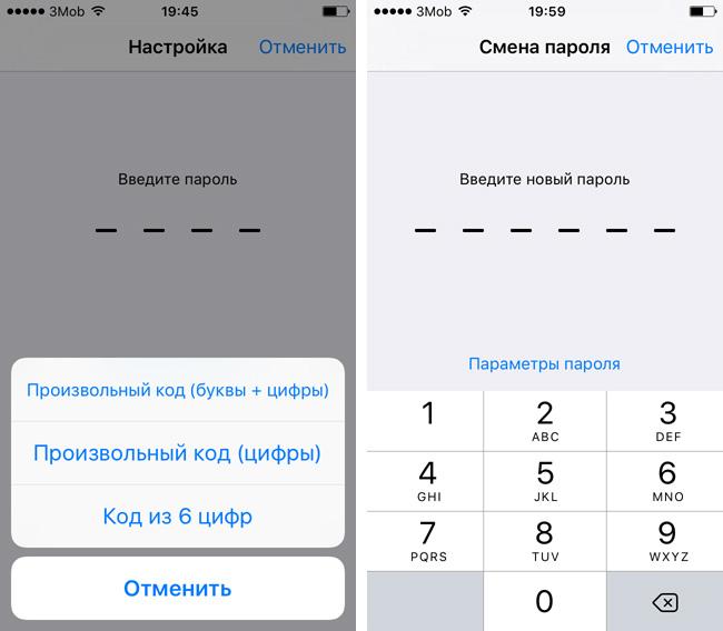 Как в iOS 9 установить пароль из шести цифр