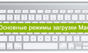 Основные «горячие клавиши», используемые при загрузке Mac OS X