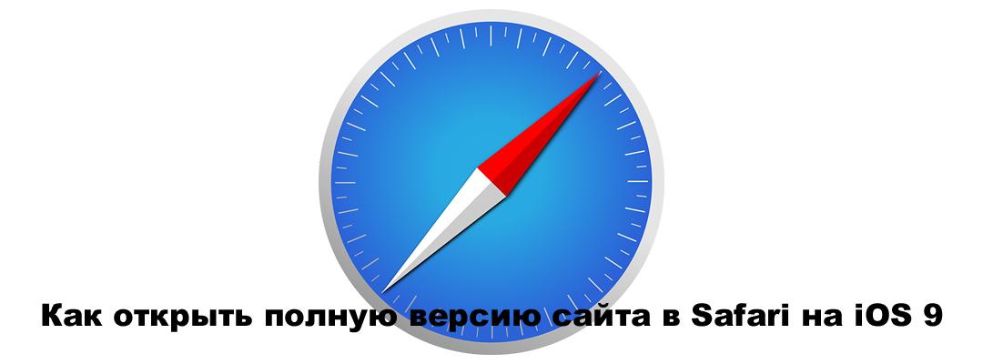 Как открыть полную версию сайта в Safari на iOS 9