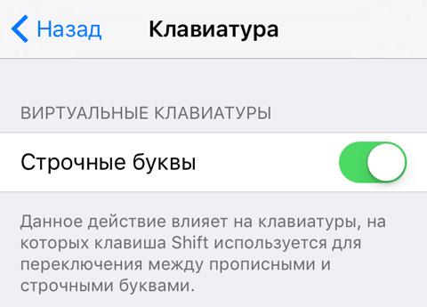 Как отключить строчные буквы на клавиатуре в iOS 9