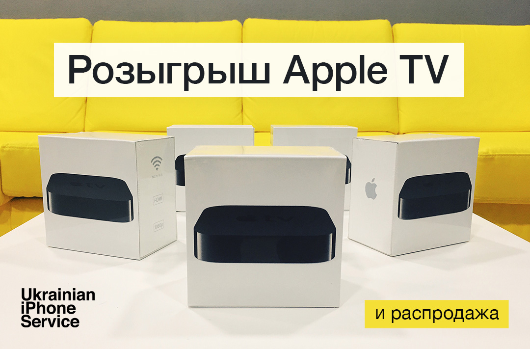 SALE-of-Apple-TV