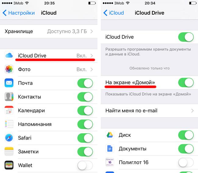 Где в iOS 9 находится приложение iCloud Drive