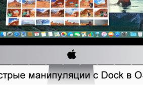 Быстрые манипуляции с Dock в OS X