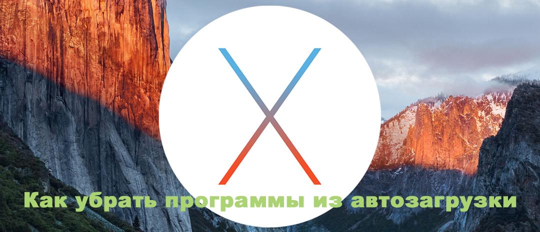 Как убрать приложения из автозагрузки в OS X