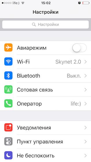 Change font size iOS 9 7