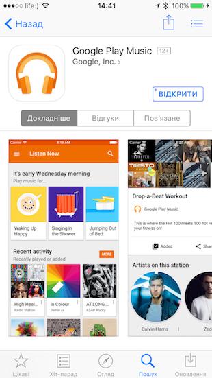 Google Play Music on iPhone 4