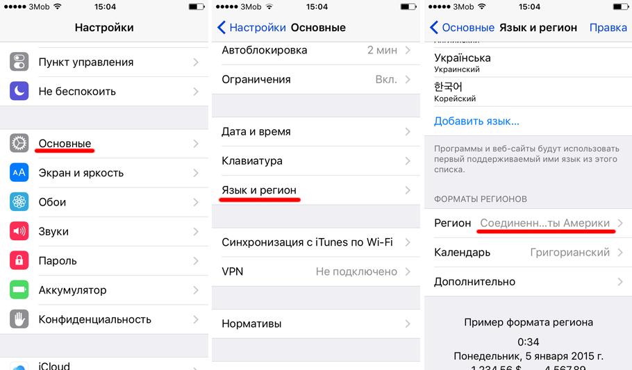 Как включить приложение Apple News в iOS 9