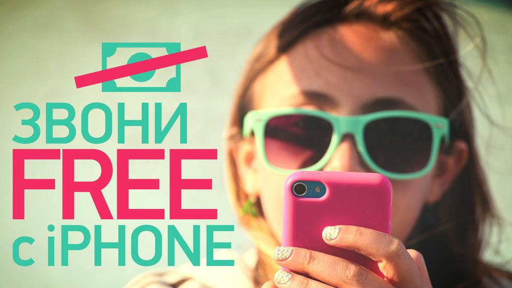 iphone-free-calls