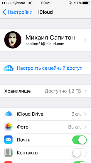 first screenshot from iCloud on iPhone