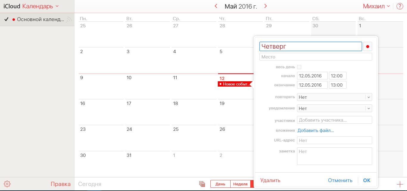Как прикреплять вложения к событиям в календаре