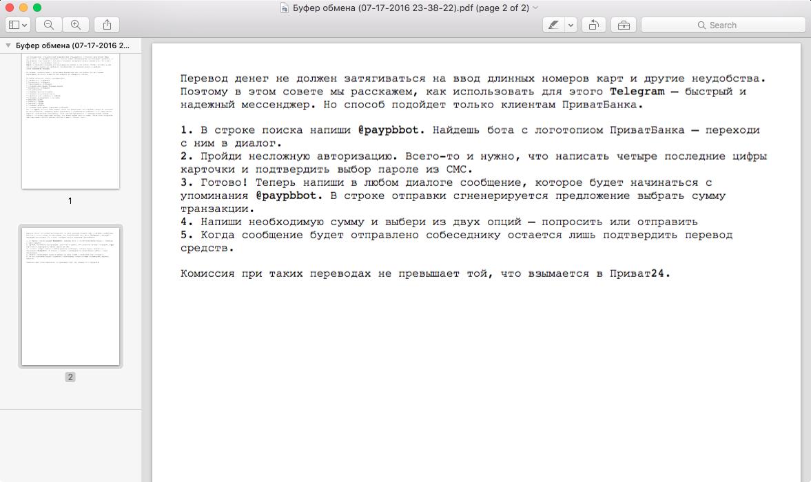 Как быстро объединить два PDF-файла