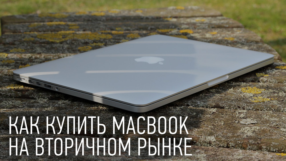 б/у MacBook