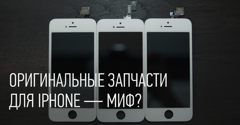 iphone-parts-original-fake