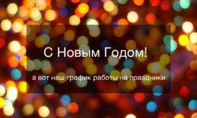 Happy_new_year_2017_UiPservice