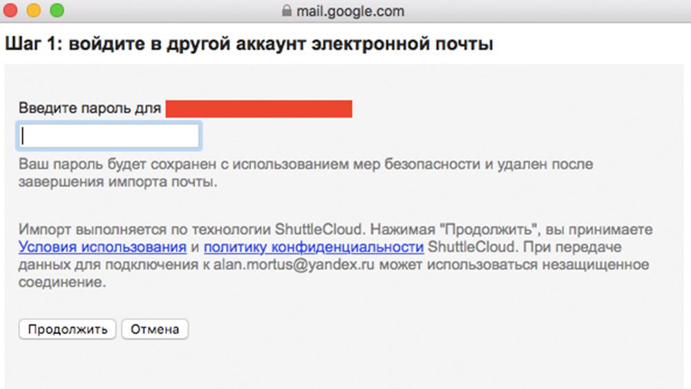 миграция с Яндекс.Почты на Gmail