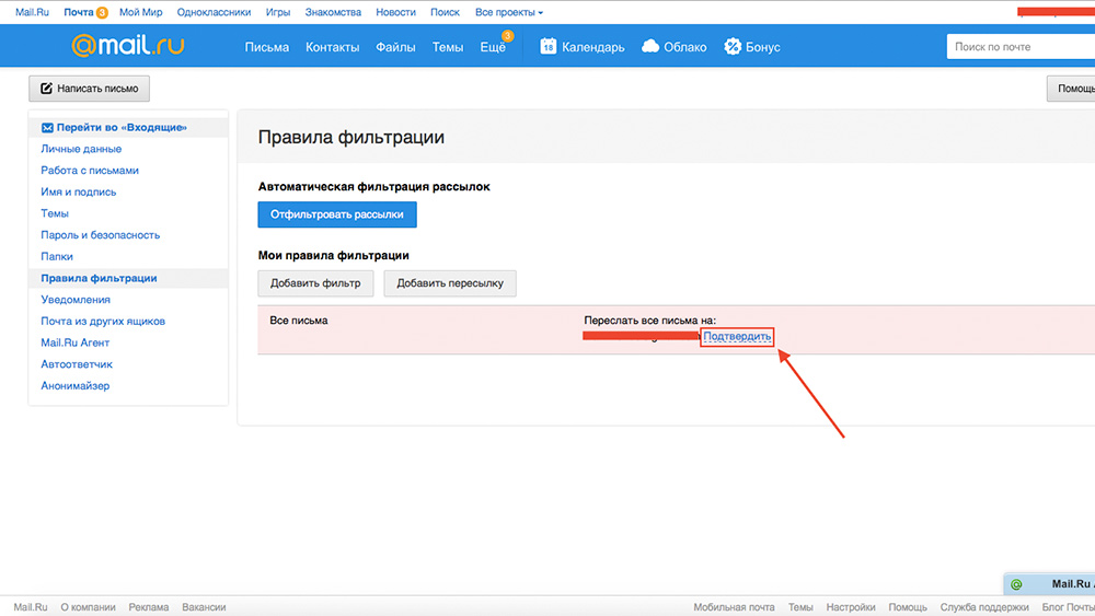 миграция с mail.ru на gmail