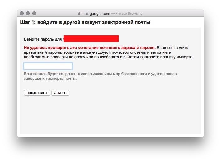 отказ Gmail в импорте писем