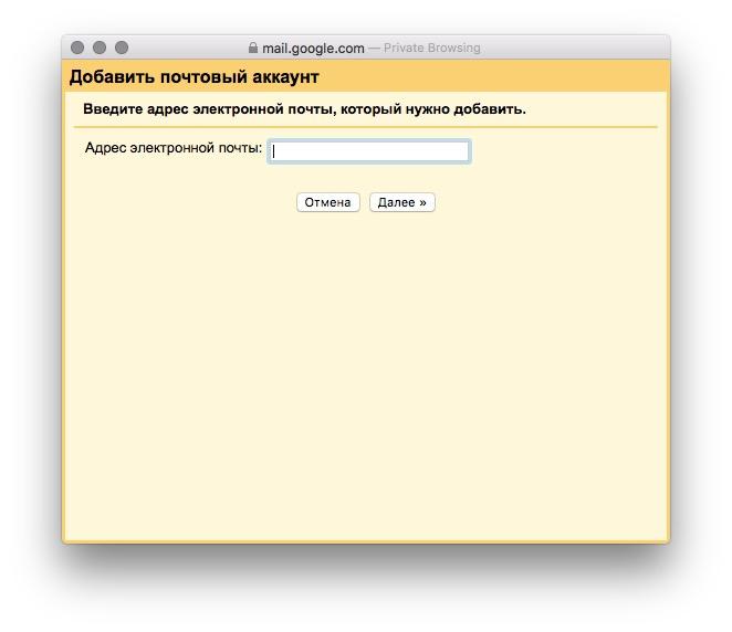 привязка mail.ru к gmail