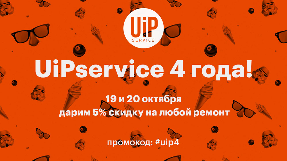 UiPservice birthday