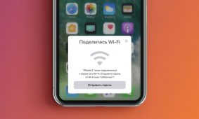 wi-fi-ios-11-sharing