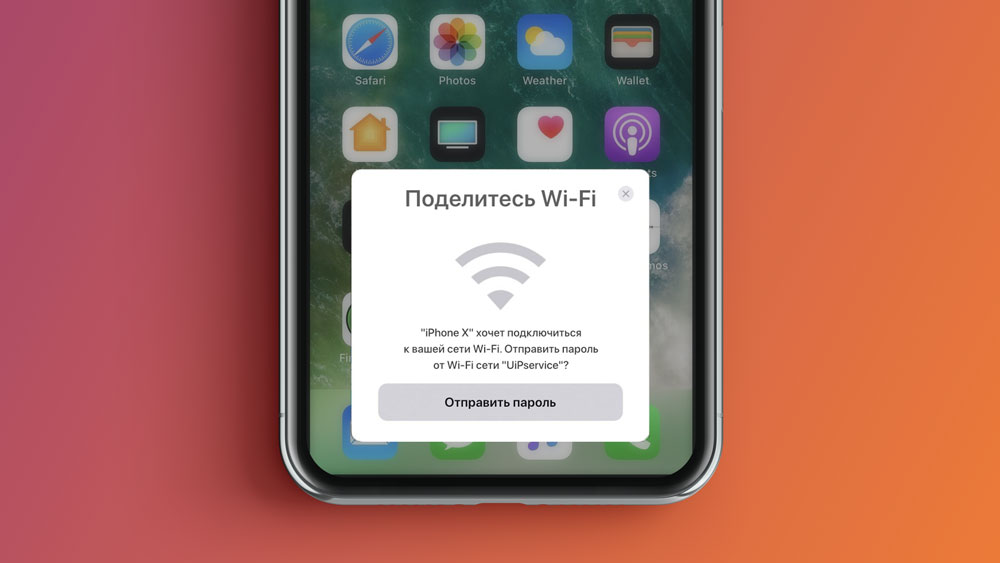 wi-fi-ios 11-sharing