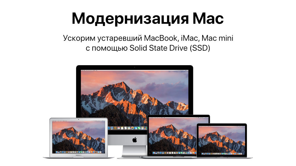 upgrade your Mac