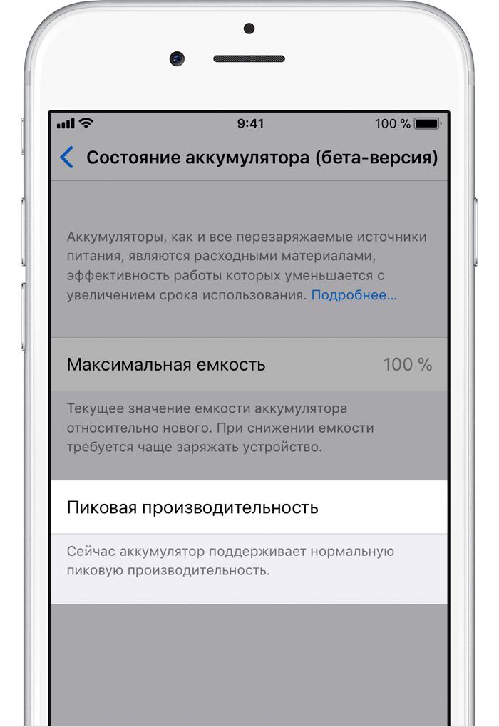 ios-battery