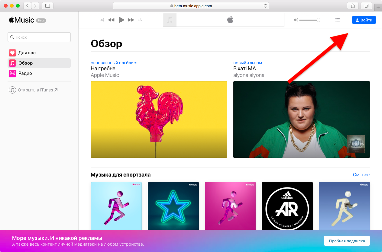 apple music в браузере