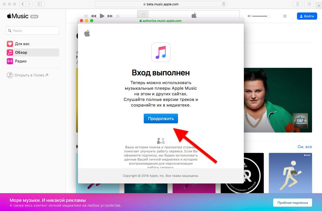 apple music в браузере вход
