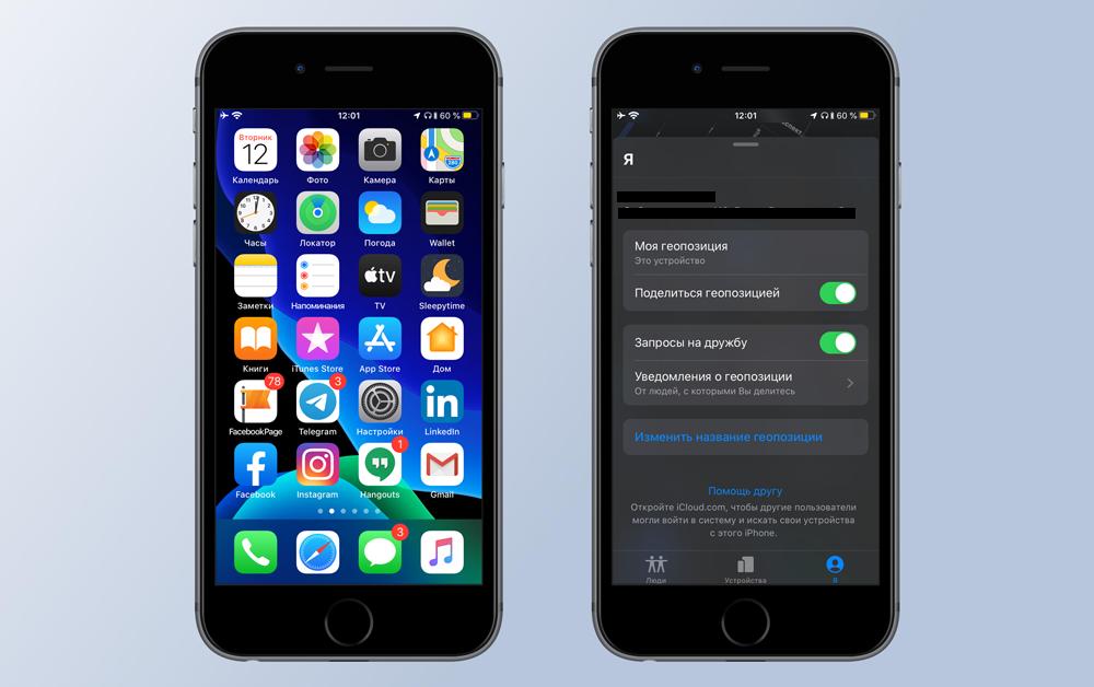 локатор iOS 13