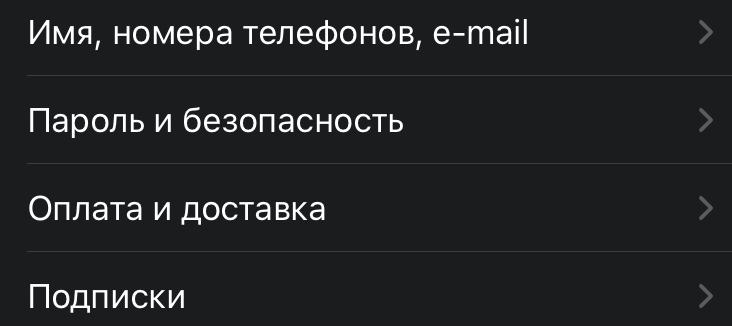Меню «Подписки» на iPhone