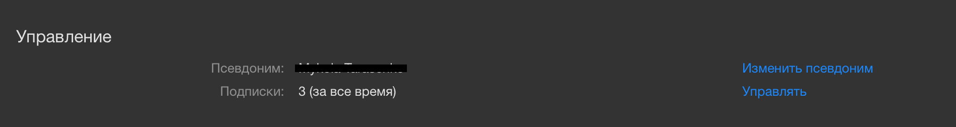 управление подписками на Mac
