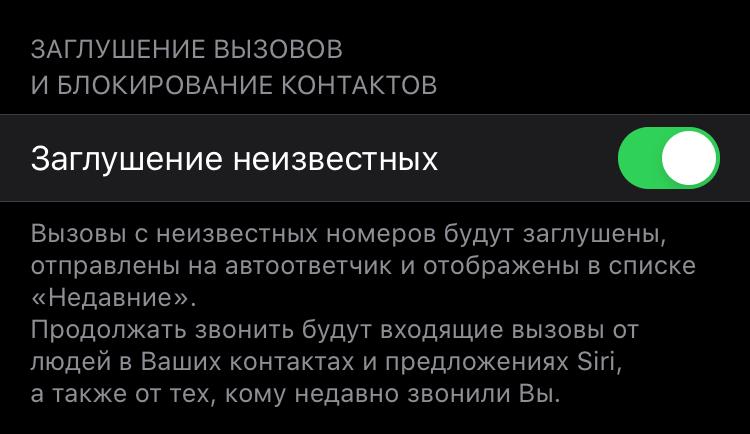 функция «Заглушение неизвестных» в iOS 13
