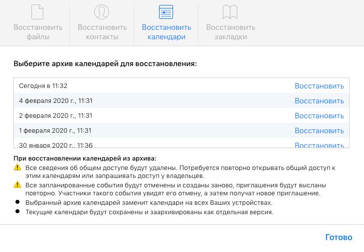 восстановить другие файлы в iCloud