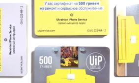Подарочные карты и сертификаты на скидку от UiPservice