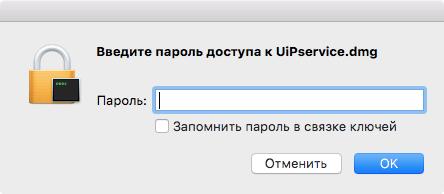 пароль для открытия папки
