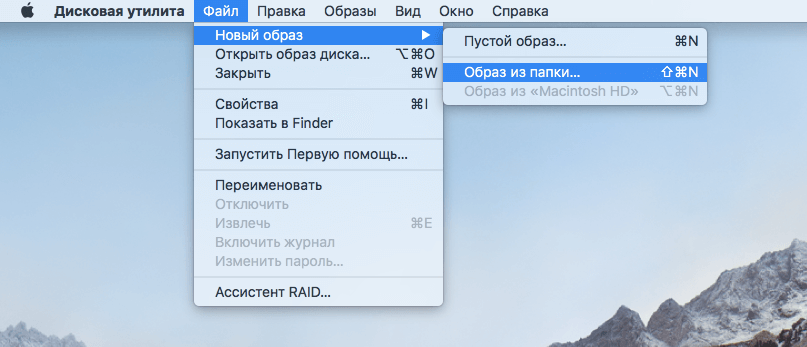 образ из диска macOS