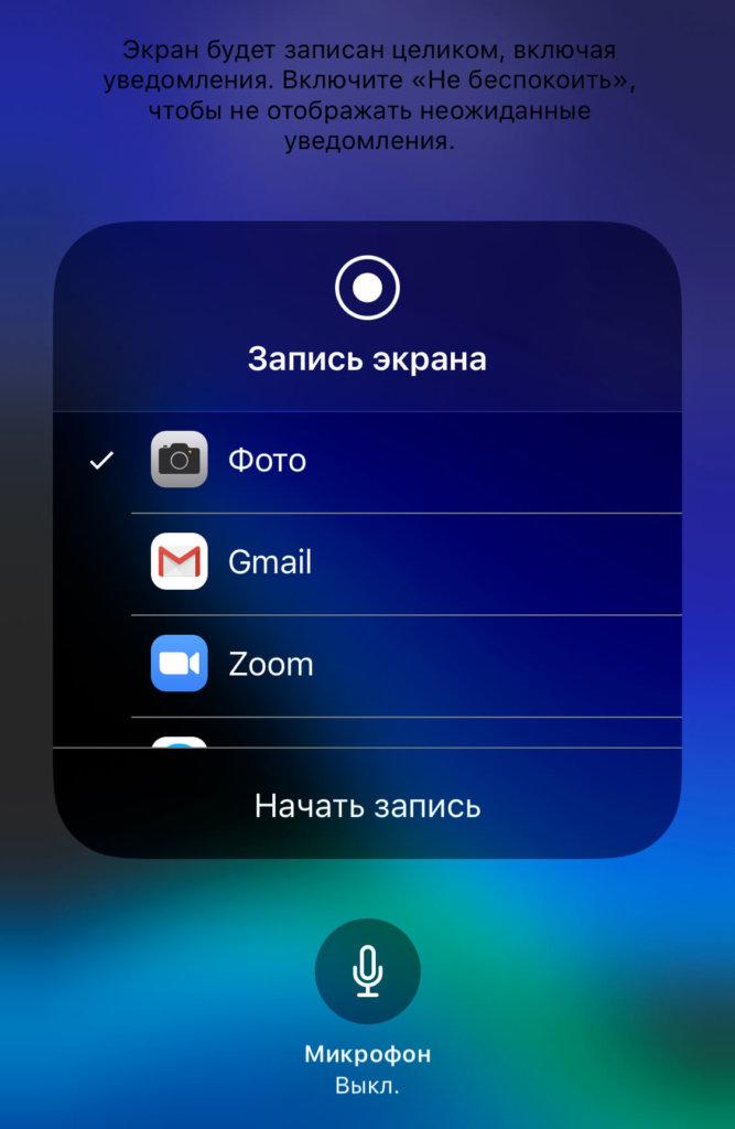 опции записи видео