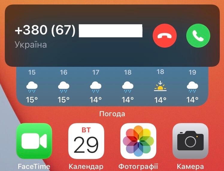 звонки в iOS 14