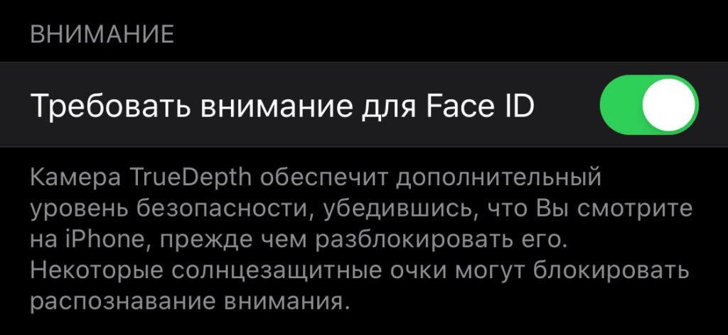 требование внимания для Face ID