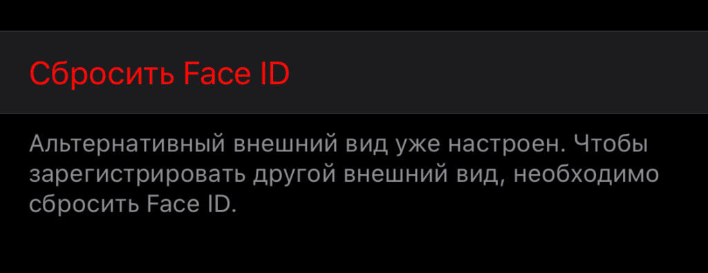 сброс Face ID
