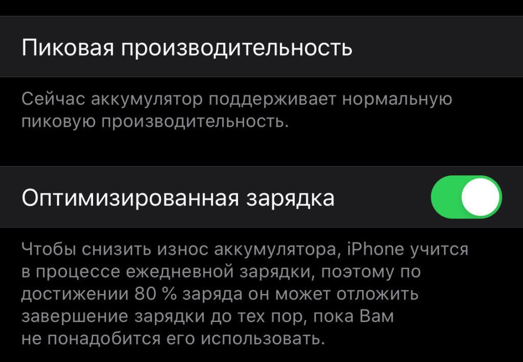 оптимизированная зарядка iPhone